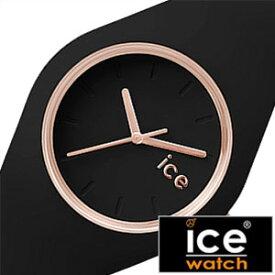 [当日出荷] アイスウォッチ 時計 ICEWATCH 腕時計 アイス ウォッチ ice watch アイス ice アイス腕時計 ice腕時計 グラム ユニセックス Glam Unisex メンズ レディース ブラック ICEGLBRGUS シリコン ベルト 防水 ローズ ゴールド プレゼント ギフト