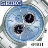 精工手表SEIKO钟表SEIKO手表精工钟表精神智能SPIRIT SMART人蓝色SBPJ001[金属皮带太阳能计时仪防水银子]