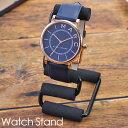 腕時計スタンド [ Watch Stand ] エスプリマ [ Esprima ] メンズ レディース スタンド SE-53509MD [ ディスプレイ 人気 ...