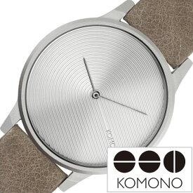 コモノ 腕時計 KOMONO 時計 コモノ 時計 KOMONO 腕時計 ウィンストン デコ ダヴ WINSTON DECO DOVE メンズ レディース ユニセックス シルバー KOM-W3012 正規品 人気 ブランド プレゼント ギフト 革 レザー ベルト シンプル おしゃれ ベージュ