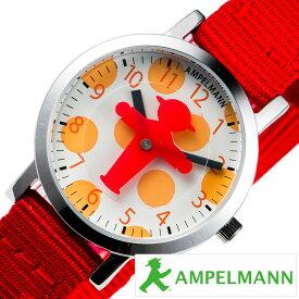 アンペルマン 腕時計 AMPELMANN 時計 アンペルマン 時計 AMPELMANN 腕時計 メンズ レディース ユニセックス 男女兼用 男の子 女の子 キッズ ホワイト AFB-2040-26 子供用 KIDS かわいい ポップ NATO アナログ クォーツ 信号 ドイツ [ プレゼント ギフト 新生活 ]
