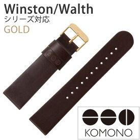 コモノ 腕時計ベルト KOMONO コモノ KOMONO 腕時計ベルト 時計バンド ベルト レザー ウィンストン ワルサー対応 メンズ レディース KOM-ST1052 [ 替えベルト 時計バンド 定番 メンズ レディース レザー ゴールド プレゼント ギフト]