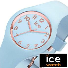 [あす楽]アイスウォッチ 腕時計 ICEWATCH 時計 ICE WATCH 腕時計 アイス ウォッチ 時計 アイスグラム ロータス ナンバーズ エクストラスモール ICE gram pastel Lotus-Numbers extra small レディース パステルブルー 015345 [ 防水 ミニサイズ キッズ リンクコーデ ]