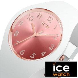 アイスウォッチ 腕時計 ICEWATCH 時計 ICE WATCH 腕時計 アイス ウォッチ 時計 アイスサンセット スモール ICE sunset small レディース腕時計 ピンク ICE-015744 [ 防水 ペアウォッチ グラデーション ホワイト シリコン カジュアル おしゃれ ]