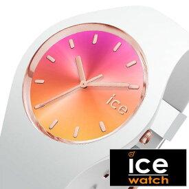 アイスウォッチ 腕時計 ICEWATCH 時計 ICE WATCH 腕時計 アイス ウォッチ 時計 アイスサンセット ミディアム ICE sunset medium メンズ レディース腕時計 ピンク オレンジ ICE-015750 [ 防水 ペアウォッチ グラデーション シリコン カジュアル おしゃれ ]