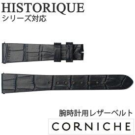 コーニッシュ 腕時計 ベルト CORNICHE CORNICHE 腕時計ベルト コーニッシュ ヒストリック 時計バンド ベルト ブルー 18mm Historique ユニセックス メンズ レディースベルト CW-HS18-MBL [ ブランド レザー 型押し 革 替えベルト シンプル おしゃれ 北欧 デザイン ]