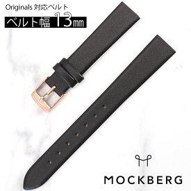 モックバーグ 腕時計 替えベルト MOCKBERG 腕時計ベルト モックバーグ 時計バンド ベルト ブラック 13mm レディース MO131 [ レディース腕時計 腕時計レディース 恋 ブランド ローズゴールド レザー 革 替えベルト ファッション シンプル ミニマル 北欧 デザイン ]