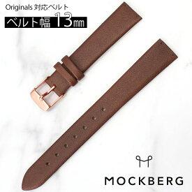 モックバーグ 腕時計 替えベルト MOCKBERG 腕時計ベルト モックバーグ 時計バンド ベルト ブラウン 13mm レディース MO139 [ レディース腕時計 腕時計レディース 恋 ブランド ローズゴールド レザー 革 替えベルト ファッション シンプル ミニマル 北欧 デザイン ]