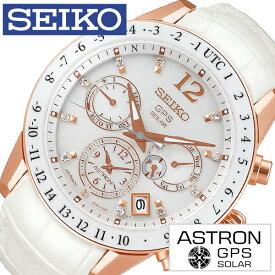 (60000円引き)[20%OFF]セイコー 腕時計 SEIKO 時計 SEIKO腕時計 セイコー時計 アストロン ASTRON レディース ホワイト SBXC004 [ 腕時計メンズ メンズ腕時計 ソーラー 電波 電波ソーラー GPS アナログ クロノ クロノグラフ ビジネス カジュアル 5X ]
