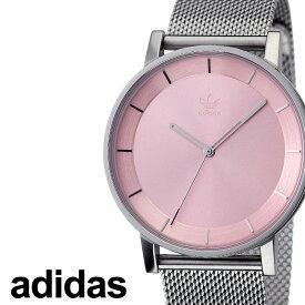 [当日出荷] アディダス 腕時計 adidas 時計 adidas腕時計 アディダス時計 ディストリクトエム1 DISTRICT_M1 メンズ レディース ピンク Z04-3035-00 [ 人気 お洒落 流行 ブランド ラウンド シンプル アナログ カジュアル ストリート ] [ プレゼント ギフト ]