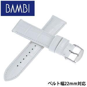 バンビ 腕時計ベルト BAMBI バンド ユニセックス メンズ レディース BK111-22-WH-SV [ 正規品 新作 人気 ブランド 高級 革 レザー ベルト バンド ストラップ シンプル ] [ プレゼント ギフト 新生活 ]
