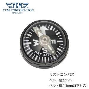 ワイシーエム 方位磁針 YCM リストコンパス WWC-YCM-50 [ 正規品 ダイバー アウトドア アクセサリー 日本製 高品質 国内生産 潜水 ダイビング 方位磁針 方位磁石 方位計測 コンパス 海 山 雪山 登