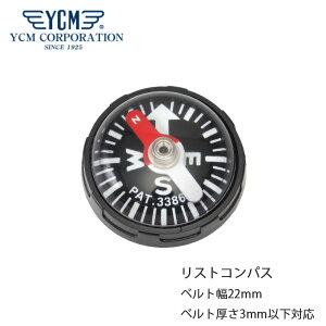 ワイシーエム 方位磁針 YCM リストコンパス WWC-YCM-50R [ 正規品 ダイバー アウトドア アクセサリー 日本製 高品質 国内生産 潜水 ダイビング 方位磁針 方位磁石 方位計測 コンパス 海 山 雪山 登