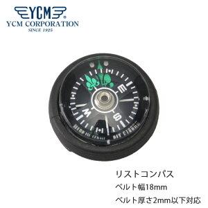 ワイシーエム 方位磁針 YCM リストコンパス WWC-YCM-86 [ 正規品 ダイバー アウトドア アクセサリー 日本製 高品質 国内生産 潜水 ダイビング 方位磁針 方位磁石 方位計測 コンパス 海 山 雪山 登