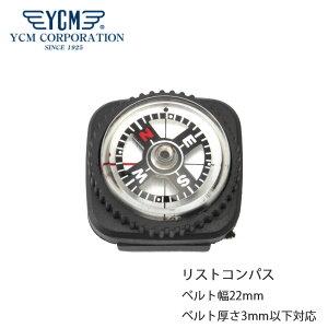 ワイシーエム 方位磁針 YCM リストコンパス WWC-YCM-86S [ 正規品 ダイバー アウトドア アクセサリー 日本製 高品質 国内生産 潜水 ダイビング 方位磁針 方位磁石 方位計測 コンパス 海 山 雪山 登
