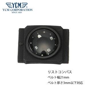 ワイシーエム 方位磁針 YCM リストコンパス WWC-YCM-90 [ 正規品 ダイバー アウトドア アクセサリー 日本製 高品質 国内生産 潜水 ダイビング 方位磁針 方位磁石 方位計測 コンパス 海 山 雪山 登