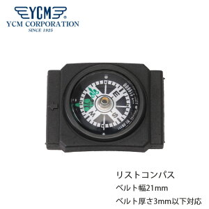 ワイシーエム 方位磁針 YCM リストコンパス WWC-YCM-91 [ 正規品 ダイバー アウトドア アクセサリー 日本製 高品質 国内生産 潜水 ダイビング 方位磁針 方位磁石 方位計測 コンパス 海 山 雪山 登