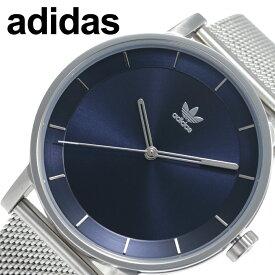 [当日出荷] アディダス オリジナルス 腕時計 adidas originals 時計 ユニセックス メンズ レディース ネイビー Z04-2928-00 [ 人気 ブランド オシャレ カジュアル スポーツ シンプル メッシュベルト ペア ペアウォッチ カップル 防水 ] [ プレゼント ギフト ]