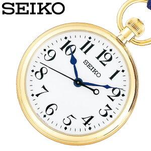 セイコー SEIKO 懐中時計 ポケットウォッチ 鉄道時計 SVBR007 ユニセックス メンズ レディース ホワイト 人気 限定 ブランド 時計 耐磁 レトロ アンティーク プレゼント ギフト 新生活 母の日