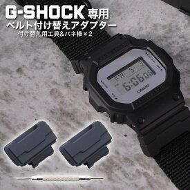 G-SHOCK専用アダプター 腕時計ベルト G-SHOCK ADAPTER 時計ストラップ メンズ レディース BT-ADP-24-GS-BK [ 人気 おすすめ 高品質 カスタム パーツ 改造 サバゲー 釣り アウトドア ミリタリー ] [ プレゼント ギフト 新生活 ]