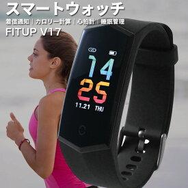 [あす楽]フィットアップ 腕時計 FIT UP 時計 V17 メンズ レディース 液晶 FITUP-V17-BK [ 人気 ブランド おすすめ スマートウォッチ マラソン ランニング 心拍計測 アラーム ビジネス スポーツ プレゼント ギフト ] 送料無料