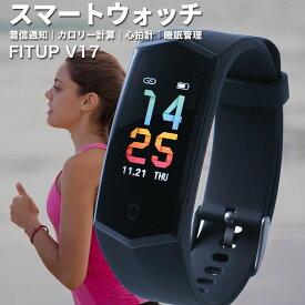 [あす楽]フィットアップ 腕時計 FIT UP 時計 V17 メンズ レディース 液晶 FITUP-V17-BL [ 人気 ブランド おすすめ スマートウォッチ マラソン ランニング 心拍計測 アラーム ビジネス スポーツ プレゼント ギフト ] 送料無料