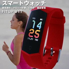 フィットアップ 腕時計 FIT UP 時計 V17 メンズ レディース 液晶 FITUP-V17-RD [ 人気 ブランド おすすめ スマートウォッチ マラソン ランニング 心拍計測 アラーム ビジネス スポーツ プレゼント ギフト ] 送料無料