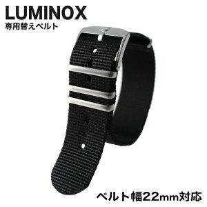 ルミノックス 腕時計ベルト LUMINOX 時計 ベルト 23mm メンズ LM-FN220120Q [ 人気 ブランド ミリタリー 替えベルト 替えストラップ 替えバンド 交換用 カスタム プレゼント ギフト ]