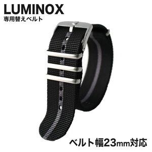ルミノックス 腕時計ベルト LUMINOX 時計 ベルト 23mm メンズ LM-FN230120Q1 [ 人気 ブランド ミリタリー 替えベルト 替えストラップ 替えバンド 交換用 カスタム プレゼント ギフト ]