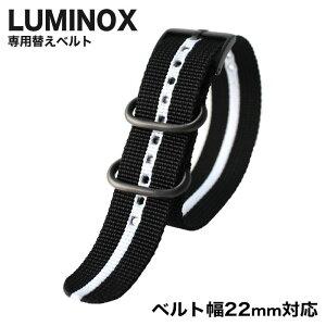 ルミノックス 腕時計ベルト LUMINOX 時計 ベルト 23mm メンズ LM-FN395010H [ 人気 ブランド ミリタリー 替えベルト 替えストラップ 替えバンド 交換用 カスタム プレゼント ギフト ]