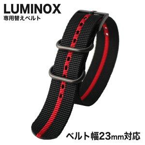 ルミノックス 腕時計ベルト LUMINOX 時計 ベルト 23mm メンズ LM-FN395030H [ 人気 ブランド ミリタリー 替えベルト 替えストラップ 替えバンド 交換用 カスタム プレゼント ギフト ]