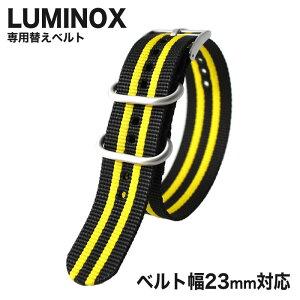 ルミノックス 腕時計ベルト LUMINOX 時計 ベルト 23mm メンズ LM-FN395050Q [ 人気 ブランド ミリタリー 替えベルト 替えストラップ 替えバンド 交換用 カスタム プレゼント ギフト ]
