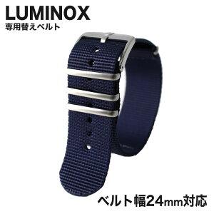 ルミノックス 腕時計ベルト LUMINOX 時計 ベルト 24mm メンズ LM-FN924040Q [ 人気 ブランド ミリタリー 替えベルト 替えストラップ 替えバンド 交換用 カスタム プレゼント ギフト ]