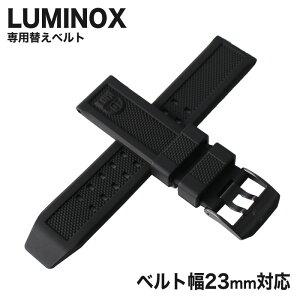ルミノックス 腕時計ベルト LUMINOX 時計 ベルト 23mm メンズ LM-FP305020B2 [ 人気 ブランド ミリタリー 替えベルト 替えストラップ 替えバンド 交換用 カスタム プレゼント ギフト ]