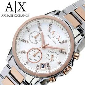 アルマーニエクスチェンジ 腕時計 ARMANIEXCHANGE 時計 マリオ MARIO レディース ホワイトシェル AX4331 人気 ブランド アルマーニ AX シンプル ビジネス フォーマル クロノグラフ シェル メタルベルト 彼女 プレゼント 誕生日 バースデー 記念日