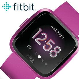[あす楽]Fitbit 腕時計 フィットビット 時計 ヴァーサライト Versa-Lite メンズ レディース 腕時計 液晶 FB415PMPM [ 人気 ブランド おすすめ 防水 アウトドア スポーツ トレーニング ジム ジョギング ランニング カジュアル ビジネス プレゼント ギフト ]