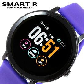 スマートR 腕時計 SMART R 時計 メンズ レディース 液晶 6301128[ ブランド スマートウォッチ トレーニング ジム スポーツ アウトドア 心拍計 フィットネス マラソン ランニング サイクリング ウォーキング 登山 消費カロリー計算 運動 ウェアラブル デバイス ]