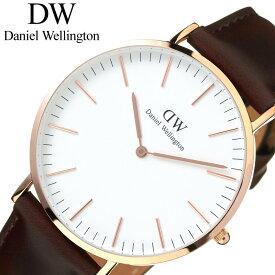 DanielWellington 腕時計 ダニエルウェリントン 時計 クラシック ブリストル ローズ 40mm CLASSIC Bristol Rose メンズ 腕時計 ホワイト DW00100009 北欧 DW ペアウォッチ カップル シンプル ラウンド クラシック 上品 モダン プレゼント ギフト 母の日