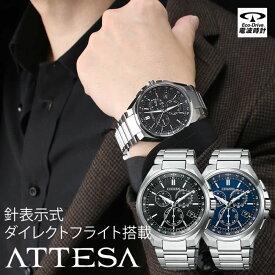 [当日出荷] [ 仕事にもすっかり慣れた頃に ] シチズン 腕時計 CITIZEN 時計 シチズン アテッサ ATTESA メンズ [電池交換不要 時刻合わせ不要 金属アレルギー チタン 軽い 丈 ダイレクトフライト エコ・ドライブ クロノ 人気 アナログ カレンダー ビジカジ]