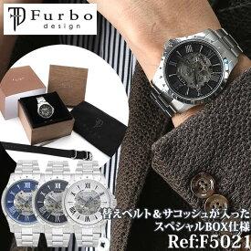 (替えベルト&サコッシュ限定セット) お父さん 義父 40代 50代 60代 メンズ 腕時計 ブランド ランキング フルボ 腕時計 ( Furbo design 時計 ) F5021 正規品 機械式 自動巻 映画着用モデル 新生活 誕生日 冬ギフト 母の日