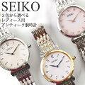 【20代女性】大人になったお祝いに娘へプレゼント!長く使える腕時計はどれ?