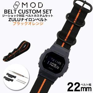 \G-SHOCK 対応 ベルト/ジーショック ナイロン ZULU ベルト Gショック GSHOCK 対応 カン幅 22mm 幅 アダプター セット 替えベルト ブラックオレンジ 強化 ナイロンベルト 時計 腕時計 メンズ 交換用