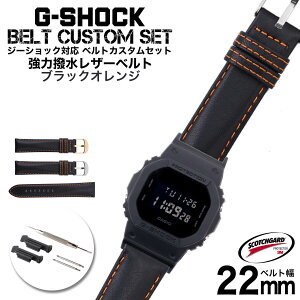 G-SHOCK 対応 レザーベルト スコッチガード 強力撥水 ブラックオレンジ 22mm 幅 アダプター カスタム セット Gショック ジーショック 替えベルト 本革時計 腕時計 メンズ 交換用 バンド ストラッ