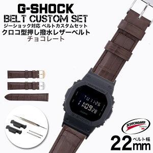 G-SHOCK 対応 レザーベルト スコッチガード 撥水 クロコ型押し チョコレート 22mm 幅 アダプター カスタム セット Gショック ジーショック 替えベルト 本革時計 腕時計 メンズ 交換用 バンド ス