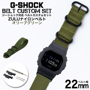 G-SHOCK 対応 ZULUナイロンベルト オリーブグリーン 22mm 幅 アダプター カスタム セット Gショック ジーショック 替えベルト 時計 腕時計 メンズ 交換用 バンド ストラップ 人気 おすすめ おしゃ