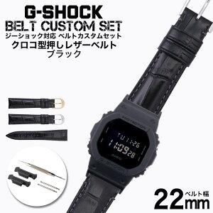 G-SHOCK 対応 本革 クロコ型押し レザーベルト ブラック 22mm 幅 アダプター カスタム セット Gショック ジーショック 替えベルト時計 腕時計 メンズ 交換用 バンド ストラップ 人気 おすすめ お