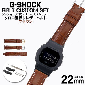 G-SHOCK 対応 本革 クロコ型押し レザーベルト ブラウン 22mm 幅 アダプター カスタム セット Gショック ジーショック 替えベルト時計 腕時計 メンズ 交換用 バンド ストラップ 人気 おすすめ お
