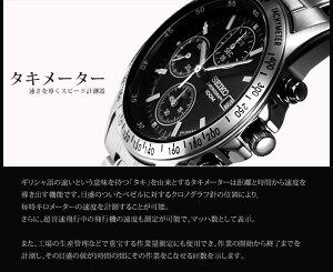 【5年延長保証】セイコークロノグラフ腕時計逆輸入海外モデルメンズ[SEIKO時計](SND367PCSND363PCSND365PCSND371PCSND309PC)【新品丸型ブラックシルバークロノグラフアナログビジネスプレゼント定番就活】