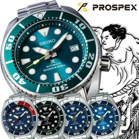 【延長保証対象】セイコー プロスペックス スモウ 腕時計 SEIKO PROSPEX 時計 セイコー腕時計 セイコー時計 ダイバー メンズ [ メンズ腕時計 腕時計メンズ ダイバーズ 自動巻き メカニカル SUMO スモー スモウ 高級 ダイバーズウォッチ 海 機械式 ビジネススタイル ペプシ ]