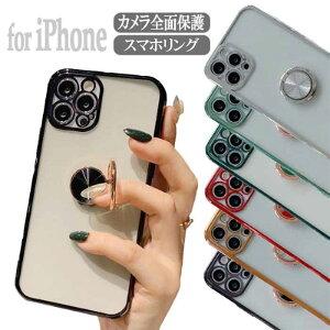 iPhone12 12Pro ケース 12mini ミニ 12ProMax JK iPhoneSE2 韓国 iPhone11 11Pro 11ProMax クリア iPhoneX XS XR 8 7 8Plus 7Plus XSMAX 透明 リング付き 人気 スマホケース 落下防止 スタンド かわいい おしゃれ